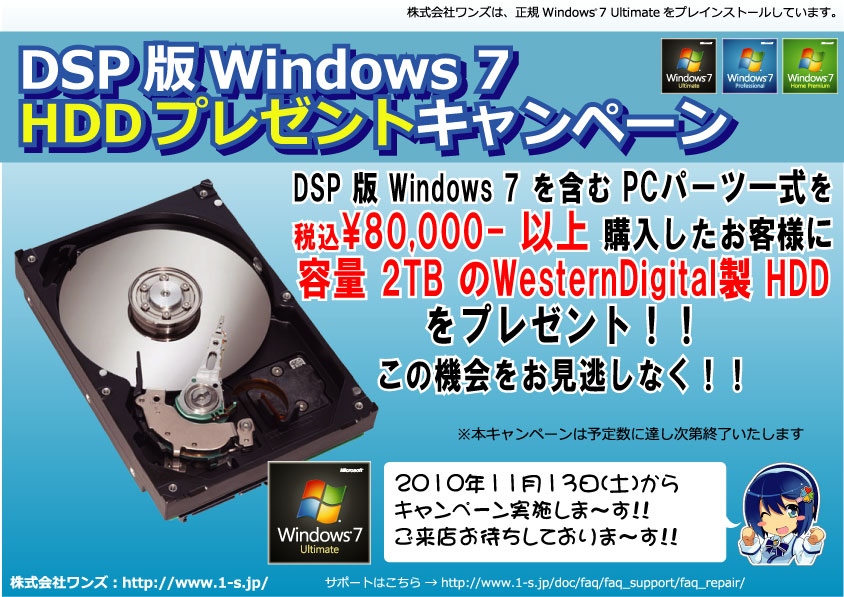 Win7 HDD 2010-11