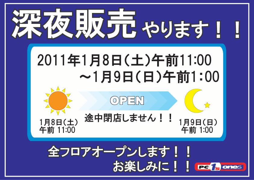 深夜販売の告知2011年1月8日24時から25時頃まで
