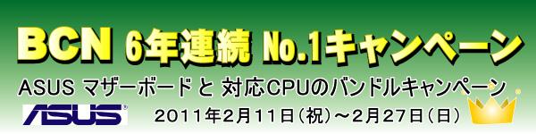 ASUSTeK BNC No1キャンペーン