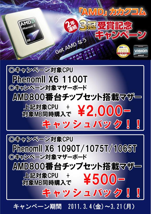 PhenomII X6キャンペーン
