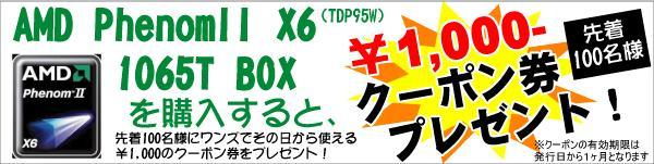 1000円クーポン券