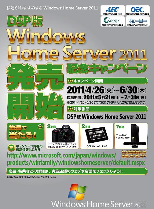 WindowsHomeServer2011
