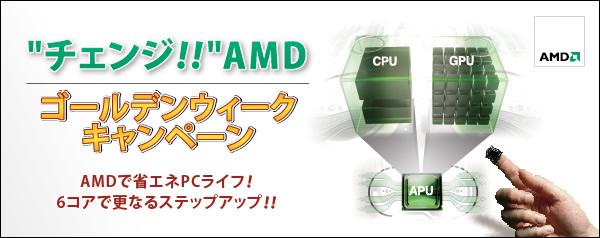 AMDゴールデンウィークキャンペーン