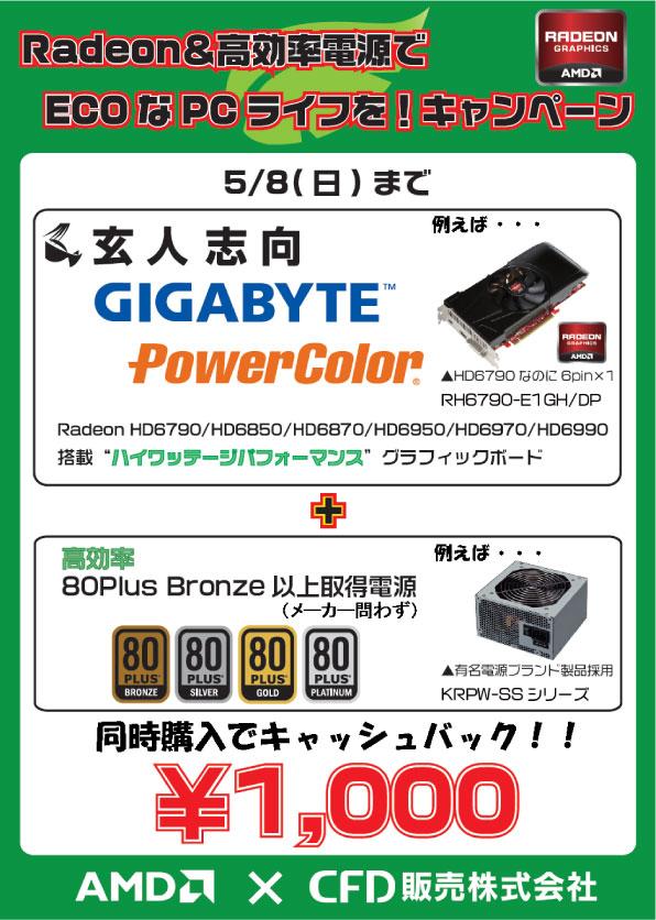 AMD RADEON 電源ユニット同時購入キャンペーン
