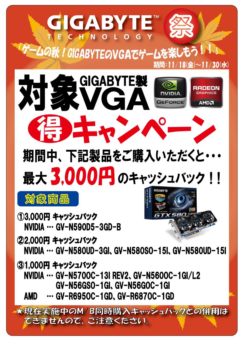 giga_VGA