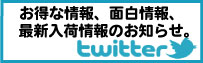 twitterにて情報を配信中