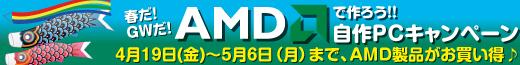 春だ!GWだ!AMDで作ろう!!自作PCキャンペーン