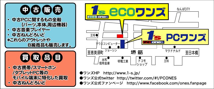 eco1-s地図