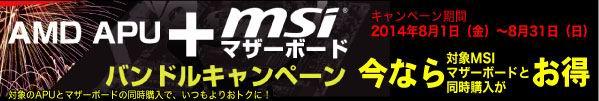 MSIで自作しようぜ!AMD APU+msiマザーボードバンドルキャンペーン