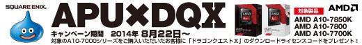 ドラゴンクエストX ダウンロードライセンスプレゼントキャンペーン