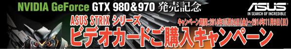 ASUS STRIXシリーズ ビデオカードご購入キャンペーン