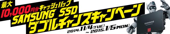 最大10,000円分キャッシュバック Samsung SSD ダブルチャンスキャンペーン