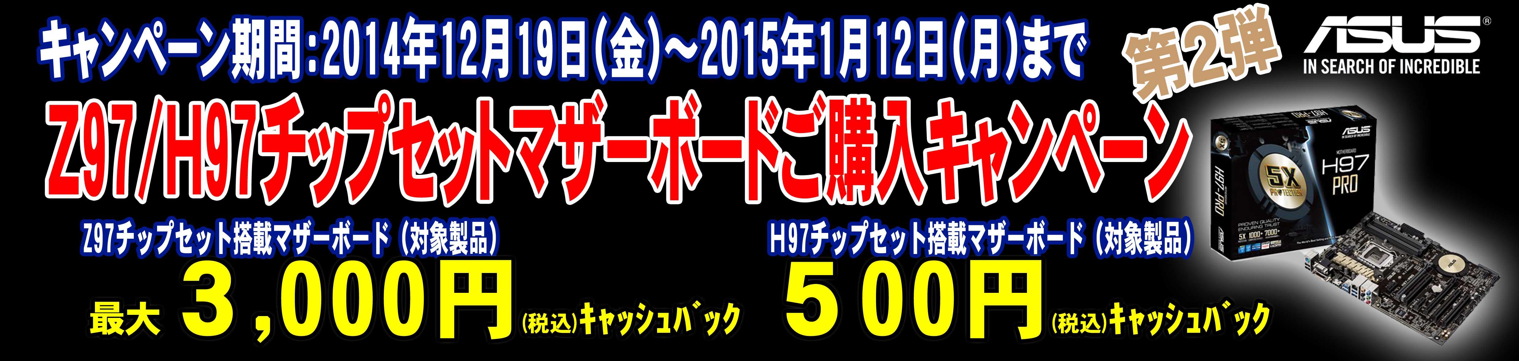 第2弾 2014'冬 Z97/H97チップセットマザーボードご購入キャンペーン