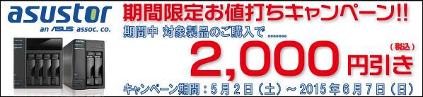 20150502asustor