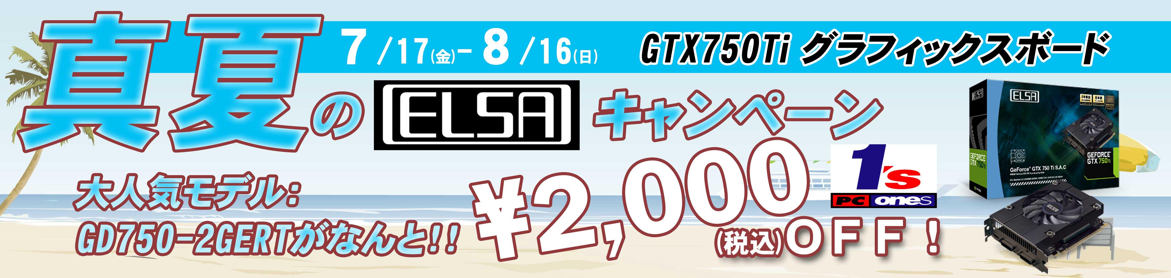 20150717elsa