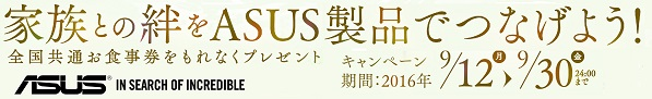 20160912asus
