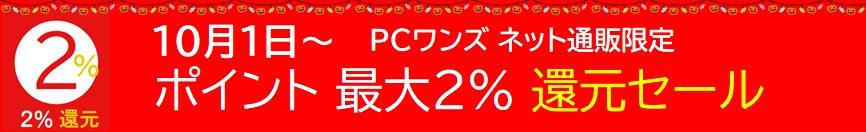 ポイント2%還元セール