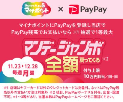PayPayマンデー