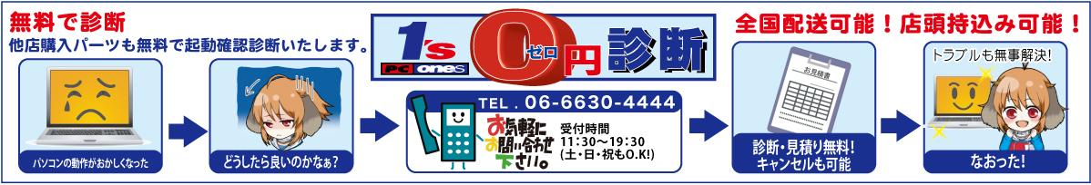 PCワンズ0円診断