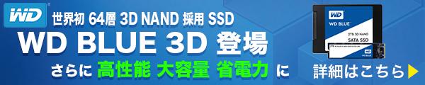 wd_blue_3d